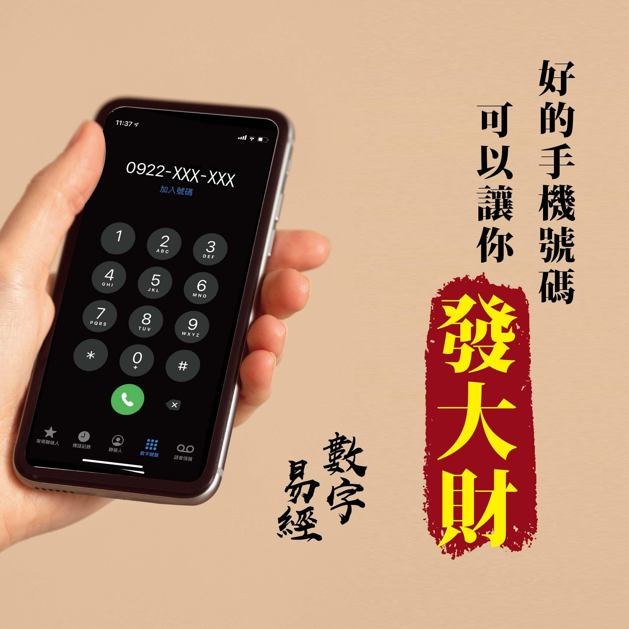 阿米巴-小巨數字易經-數字發大財0414-01